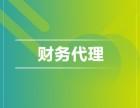 深圳代理记账报税 深圳代理记账报税公司