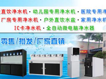 平阴玫瑰镇水处理设备商河水处理设备厂家青岛净水机厂家直销