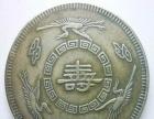 受收藏家委托征集袁大头,双龙寿字币等古钱币
