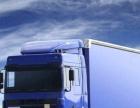 重庆货物运输、代发物流、整车零担、货运出租