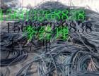 东营废电缆铝线紫铜管回收