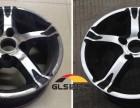 福州GLS轮毂修复设备简单易懂