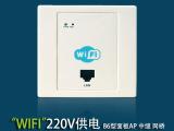 东泰86型面板式无线AP 酒店入墙式无线WIFI路由器嵌入式22