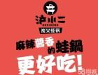 沪小二在哪里 上海沪小二炭火蛙加盟 全国连锁 火爆招商!