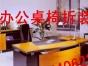 办公家具拆装、老板台办公桌椅维修