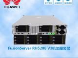 成都华为服务器总代理 华为RH5288 V3机架式服务器报价