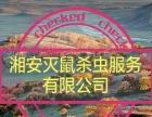 东莞市湘安灭鼠杀虫服务有限公司