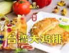 深圳乐品吉台湾大鸡排火锅加盟,加盟流程怎么样