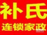 深圳保姆 深圳家政 家政服务 一个电话优秀保姆马上到家