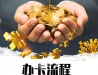【华商好购】加盟/加盟费用/项目详情