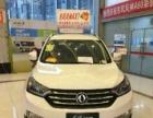 东风风神锦州市远达汽车销售有限公司,购车优惠!