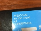 转让晋江桥南恒大超级健身卡一张