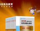 国家司法考试培训项目 北京政法英杰