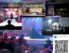 广州佛山庆典活动 开业典礼 婚宴婚场 活动策划
