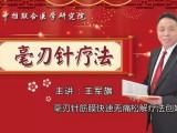 深圳1月毫刃针针灸培训班