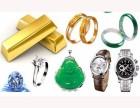 漳州高价回收黄金手机手表奢侈品高价回收