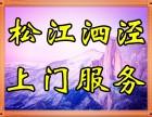 上海松江泗泾上门维修台式机电脑笔记本主板清灰苹果安装双系统等