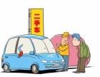 东莞高价收购二手车上门服务