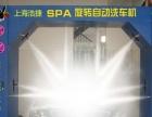 上海浩捷全自动电脑洗车机C型五一大特价