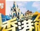 去香港需要什么 香港两天迪士尼乐园只需328/人