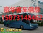 发车从长沙到泰州直达卧铺大客车15073148462豪华卧铺