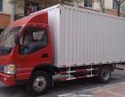 南宁中型货车 搬家 拉货 24小时服务 价格优惠