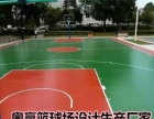 鹤壁市奥赢新型环保塑胶球场 硅PU篮球场生产厂家