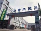 广东专业模具培训-青华模具学院学院