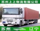 苏州到营口物流专线 上上物流提供快速 高效 专业的货运服务