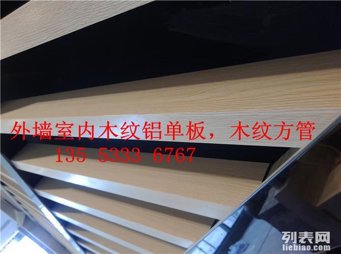 齐齐哈尔外墙门头木纹铝单板,木纹方通铝板,木纹型材铝板
