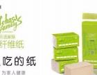 【乐活本色纸纤维纸巾】支持环保事业同时还有倍增收益