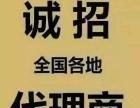 中国人联招商加盟火爆进行中加盟