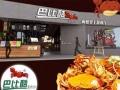 三明肉蟹煲加盟 开店免费上门评估店面