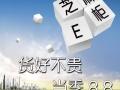 【芝麻E柜 货好不贵】加盟官网/加盟费用/项目详情