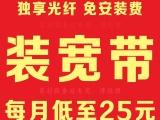 广州宽带 广州宽带办理 广州宽带安装 广州光纤 广州光纤办理