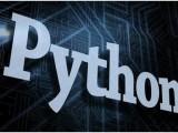 長沙Python學習培訓