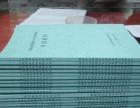 资料印刷 高速复印 会议资料 标书装订 教育资料