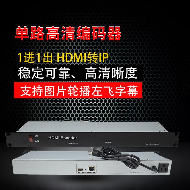 高清H.265数字编码器 宾馆酒店自办节目前端设备