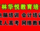 青岛开发区会计培训班,会计考证+财务实操培训班 免费试学