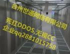 租托管服务器首选台州世通高防服务器