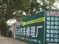 天水市秦州区石兴汽车修理厂