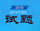 2018年软考试题的作用和下载