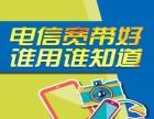 汉渝路电信宽带安装