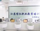 无锡江阴电脑办公培训