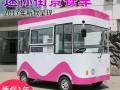 电动餐车流动售货房车四轮多功能冷饮麻辣烫烧烤美食电动小吃车