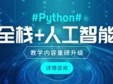 长沙IT培训python人工智能培训入门可免费试听
