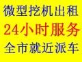 上海全市 宝山 微型小挖机出租 室内拆除 砸墙
