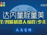 杭州小孩子编程辅导机构人气高