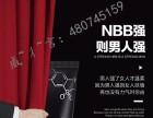 NBB延时喷剂是印尼进口鄂东商贸有限公司生产的吗贵不贵