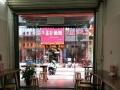 富士新城美食街 商业街卖场 45平方平米